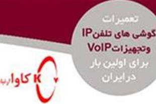 تعمیر تجهیزات VoIP شامل گوشی های IP، گیت وی