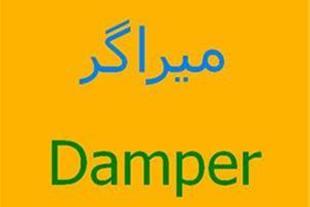 انجام پروژه با میراگر ، آموزش مدلسازی دمپر damper