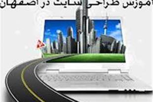 آموزش طراحی وب سایت دراصفهان به صورت حرفه ای وعملی