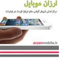 فروش گوشی موبایل ارزان قیمت