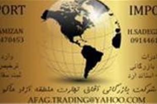 ترخیص کالا -  شرکت آفاق تجارت