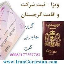 ویزا، ثبت شرکت و اقامت گرجستان، گروه کوچ