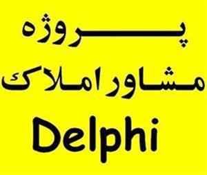 پروژه سیستم مدیریت مشاور املاک سی شارپ Delphi Sql - 1