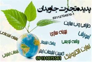 حرفه ای ترین پنل ارسال sms کشور-پدیده تجارت اصفهان