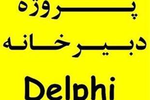 پروژه سیستم دبیرخانه دلفی Delphi Sql Access