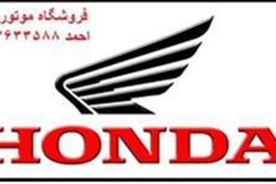 مشاور شما در امر خرید موتورسیکلت در اراک احمد