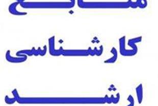 بسته های کارشناسی ارشد علوم پزشکی96 سنجش امیرکبیر