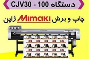 دستگاه چاپ و برش استیکر میماکی - 1