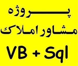 پروژه سیستم مدیریت مشاور املاک ویژوال بیسیک VB Sql - 1