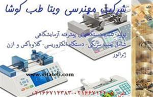 تولید کننده پمپ تزریق سرنگ - 1