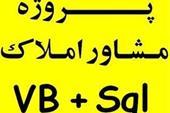 پروژه سیستم مدیریت مشاور املاک ویژوال بیسیک VB Sql