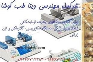 تولید کننده پمپ تزریق سرنگ