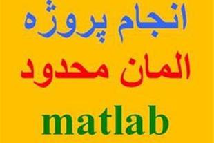 انجام پروژه دانشجویی المان محدود با  MATLAB