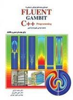 کتاب شبیهسازی پدیدههای فیزیکی و شیمیایی