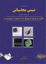 کتاب مبانی و کاربردهای شیمی محاسباتی
