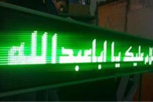 LED فروش تابلوروان بابالاترین کیفیت