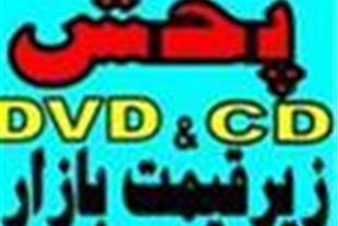 عمده فروشی سی دی ودی وی دی خام. کارتون و بازی جدید