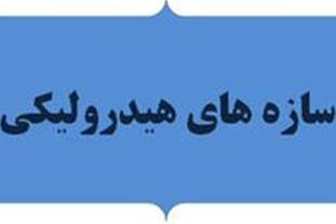 عمران سازه های هیدرولیکی