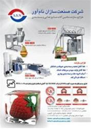 دستگاه قوطی پرکن پودری ادویه جات و شیرخشک - 1