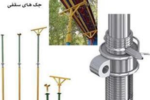 جک ساختمانی -قالب فلزی