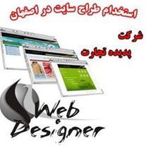 استخدام طراح سایت در اصفهان