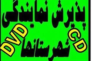 پخش کننده اصلی لوازم جانبی کامپیوتر و فلش در ایران