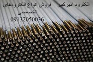 مرکز فروش الکترود امیرکبیر