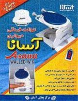 فروش توالت فرنگی دیواری تاشوآسانا برای اولین بار د