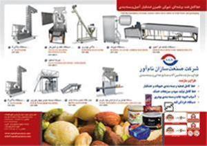 دستگاه بسته بندی خشکبار - 1