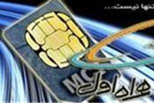 فروش سیم کارت اعتباری رند رند