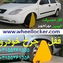 قفل چرخ اتومبیل مهرتجهیز، ضد سرقت