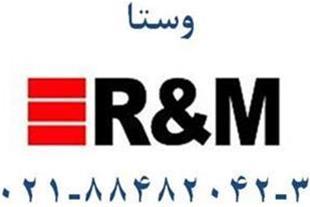 نمایندگی آر اند ام ،R and M،R&M