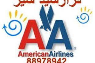 رزرو و صدور بلیط American Airlines