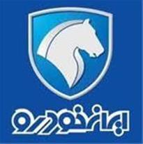 فروش نقدی کلیه محصولات ایران خودرو