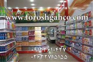 تولید تجهیزات فروشگاهی - مشاور افتتاح فروشگاه