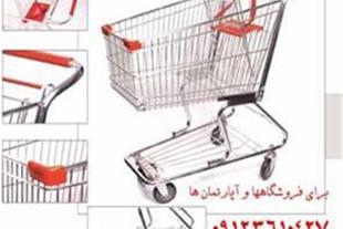 چرخ خرید خرید فروشگاهی (ترولی خرید)