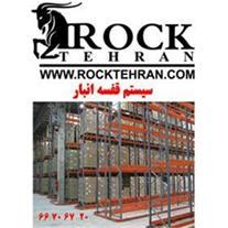 قفسه بندی راک انبار - تجهیزات انبار