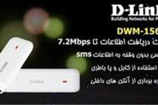 3G اینترنت همراه دلینک سازگار باسیم کارت رایتل