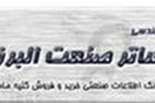 شرکت ساترصنعت البرز