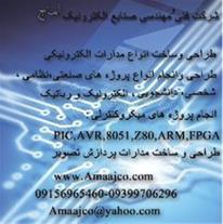 طراحی و ساخت کیت های الکترونیک تبریز
