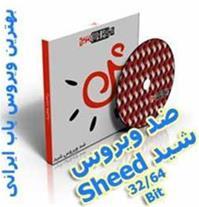 ضد ویروس شید Sheed (اورجینال) Avira + Nood32
