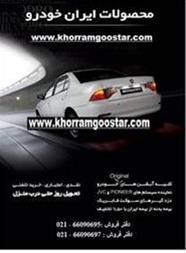 فروش نقدی کلیه محصولات ایران خودرو استان سمنان - 1