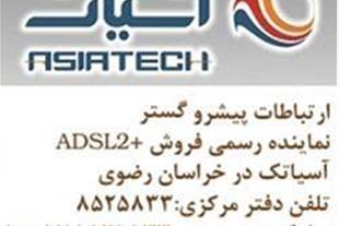 اینترنت پر سرعت +ADSL2 آسیاتک در مشهد