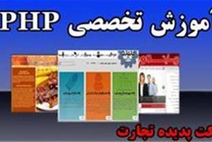 آموزش تخصصی برنامه نویسیPHP در اصفهان