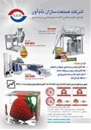 قیمت دستگاه قند شکن اتوماتیک دستگاه قند شکن - 1