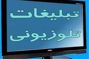 آگهی های تلوزیونی و پیامهای بازرگانی
