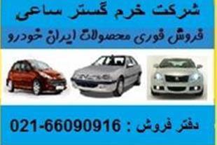 فروش نقدی ایران خودرو و سایپا در سراسر کشور