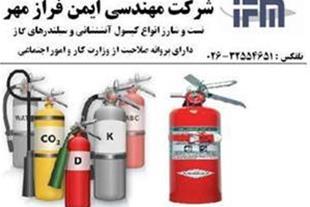 تست هیدرواستاتیک و شارژکپسول آتشنشانی و سیلندر گاز