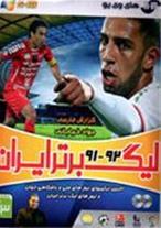 بازی کامپیوتری- عناوین نسخه فارسی