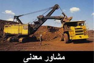 خدمات مشاوره ای امور معدن